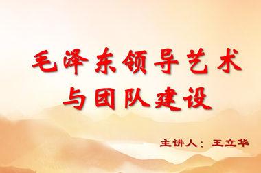 毛泽东领导艺术与团队建设