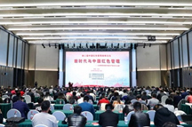 第二届中国红色管理高峰论坛在京举行