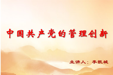 中国共产党的管理创新