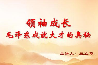 领袖成长——毛泽东成就大才的奥秘