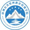 深圳公共管理教育培训学院