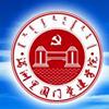 满洲里国门党建学院