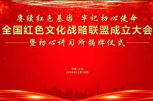全国红色文化战略联盟成立大会在上海召开