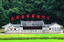 古田会议:红色管理的丰碑