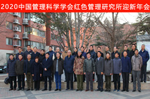中国管理科学学会红色管理研究所召开年会