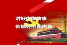 讲好中国共产党治国理政的故事