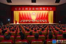 纪念古田会议90周年大会举行 黄坤明出席并讲话