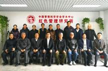 红色管理研究所—正和岛工作坊交流合作会议在京举行
