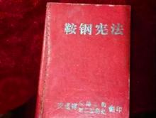 """辽宁日报:""""鞍钢宪法""""原来是这样的"""