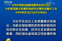 习近平主持中央政治局常委会会议 分析新冠肺炎疫情形势研究近期防控重点工作