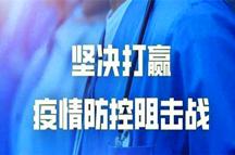 习近平主持中央政治局常委会议 研究加强疫情防控工作