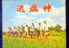 徐运北:毛主席指挥送瘟神