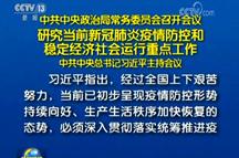 习近平主持召开中央政治局常委会会议 研究当前新冠肺炎疫情防控和稳定经济社会运行重点工作