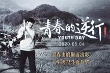 奋斗:青春的逆行