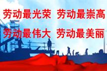 向全国关注中闳教育的朋友们祝贺五一劳动节!