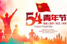 习近平向全国各族青年致以节日的祝贺和诚挚的问候