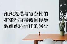 陈春花:组织需要真正认同的信任文化