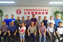 红色管理研究所与希贤教育基金会等单位举行传承红色文化观摩交流活动