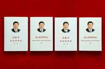 @全体党员 《习近平谈治国理政》第三卷讲了什么、怎么学