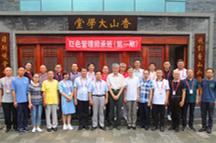 第一期红色管理师承班在北京香山成功举办