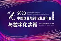 红色管理走进2020中国企业培训与发展年会