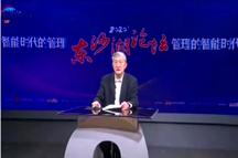 中国管理科学学会副会长李凯城参加2020'东沙湖论坛并致闭幕辞