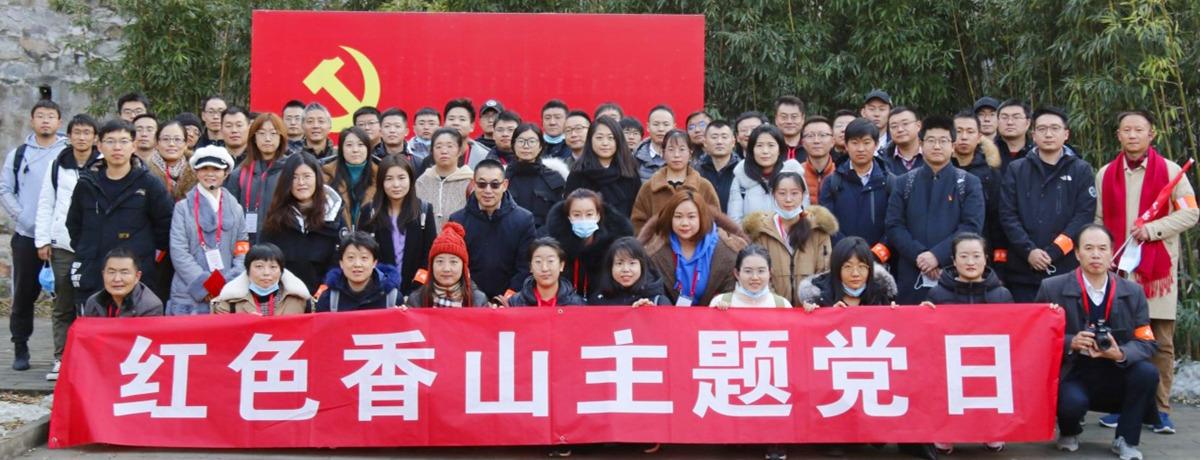 红色香山主题党日