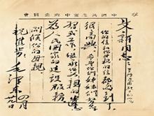 陈章甫曾为毛泽东张罗婚礼,建国后其女上大学,毛主席汇300元