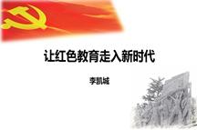 李凯城老师新课纲|让红色教育走入新时代