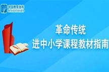 教育部印发指南,推动革命传统进中小学课程教材