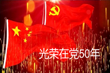 """党中央决定,2021年首次颁发""""光荣在党50年""""纪念章"""