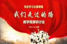 预告:《我们走过的路》党史学习主题课堂教学观摩研讨会本月24日在京举行