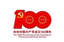 中国共产党成立100周年庆祝活动标识解析