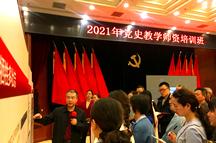 带着问题而来,满载收获而归——党史教学师资培训班在京成功举办