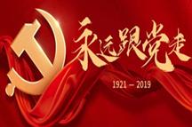 中办印发重要通知, 对庆祝中国共产党成立100周年群众性主题宣传教育活动作出部署