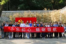 """""""不忘初心 砥砺领航""""联合主题党建活动在北京香山举办"""