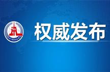 习近平:加强和改进国际传播工作 展示真实立体全面的中国