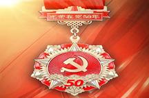 这枚纪念章,致敬老党员!