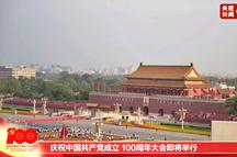 习近平在庆祝中国共产党成立一百周年大会上的讲话