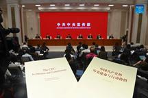 中宣部:中国共产党的历史使命与行动价值