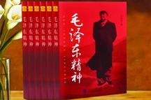 一刘 一部一直放在枕边的好书 ——《毛泽东精神》